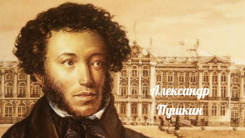 Александр Пушкин логотип