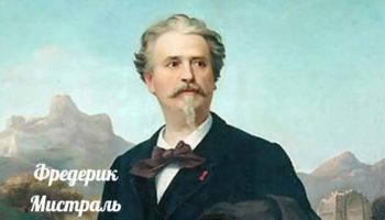 Фредерик Мистраль логотип