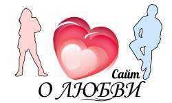 Сайт о любви и любовных отношениях