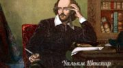 Уильям Шекспир — Сонет 40